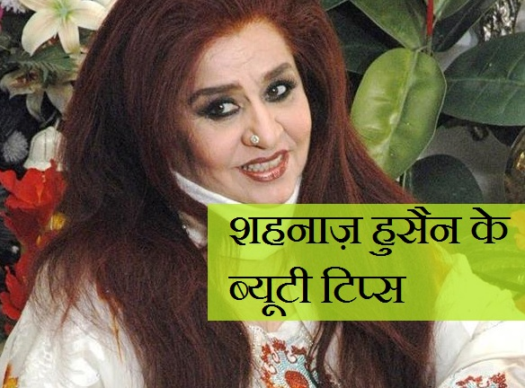 Shahnaz Husain Beauty Tips in Hindi